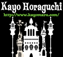 ホラグチカヨWEBサイト